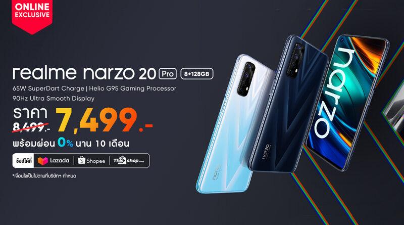 realme Narzo 20 Pro new price discounted