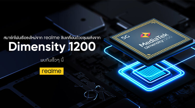 realme ready to use MediaTek Dimensity 1200 affordable 5G chipset