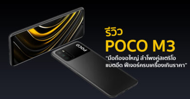 Review POCO M3 feature rich entry level smartphone