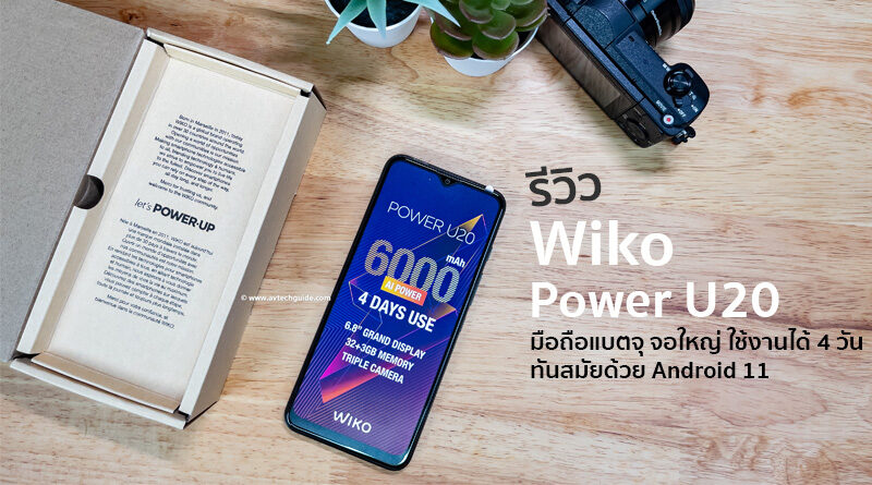 Review Wiko Power U20 big battery big screen with small budget