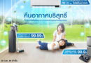 Samsung Bring Back Clean Air promotion