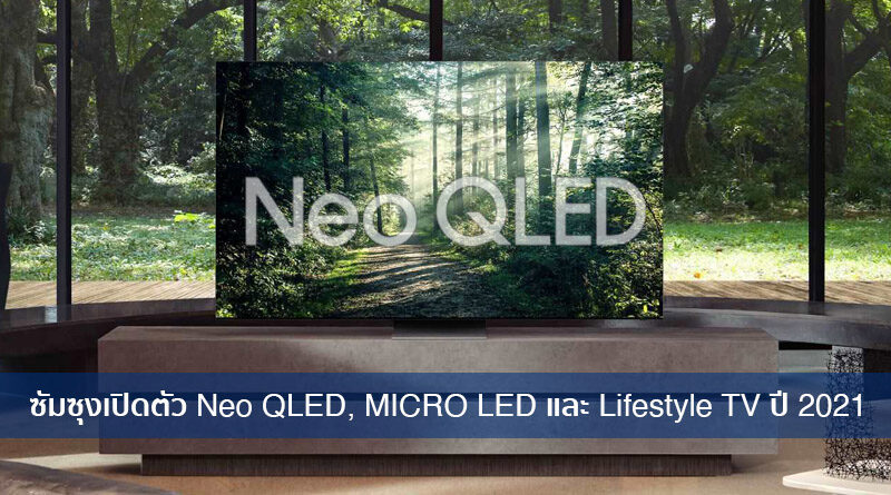 Samsung debuts 2021 NEO QLED, MicroLED and lifestyle TV lines