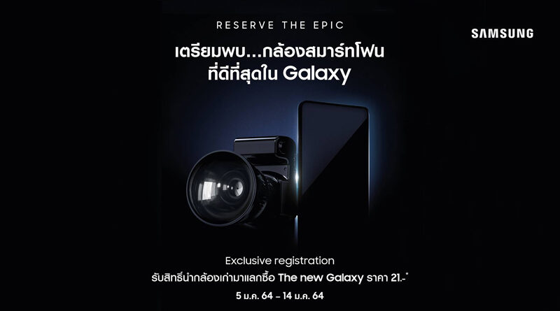Samsung Reserve The Epic campaign old camera exchange new Galaxy