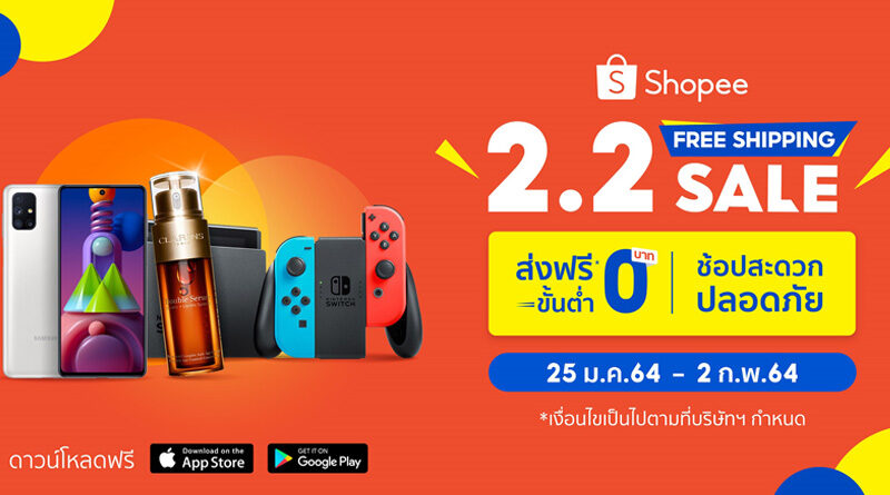 Shopee 2.2 Free Shipping Sale promotion