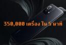 Xiaomi Mi11 sell 350000 units in 5 minuets