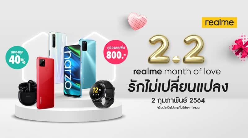 2.2 realme month of love promotion