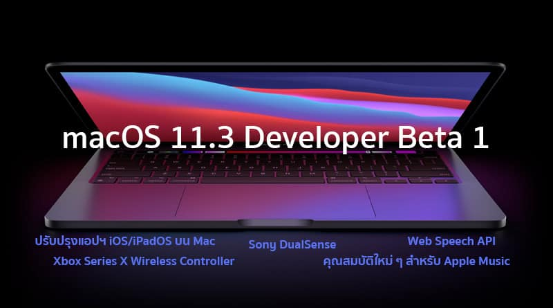 Apple release macOS 11.3 Developer beta 1 with many new features