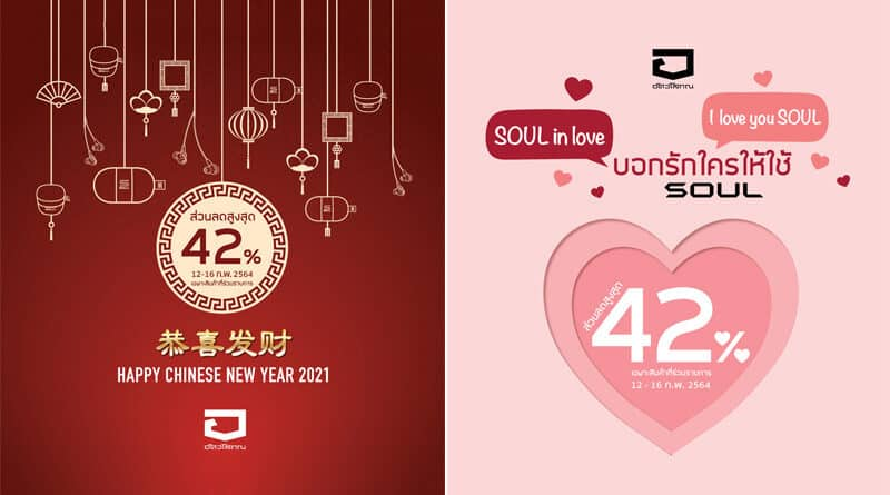 Asavasopon SOUL Happy Chinese New Year and Valentine promotion
