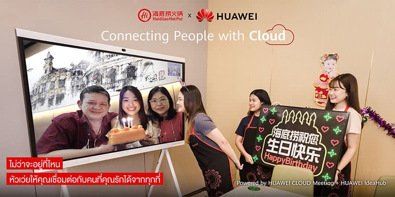HUAWEI Cloud and Haidilao collaboration