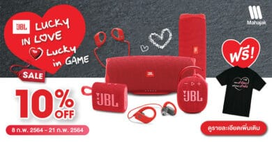 JBL promotion Lucky in Love Lucky in Game