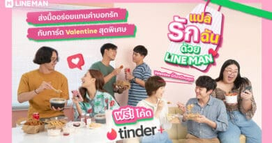 Line Man valentine campaign