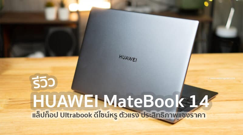 Review HUAWEI MateBook 14 bargain ultrabook with fast AMD processor
