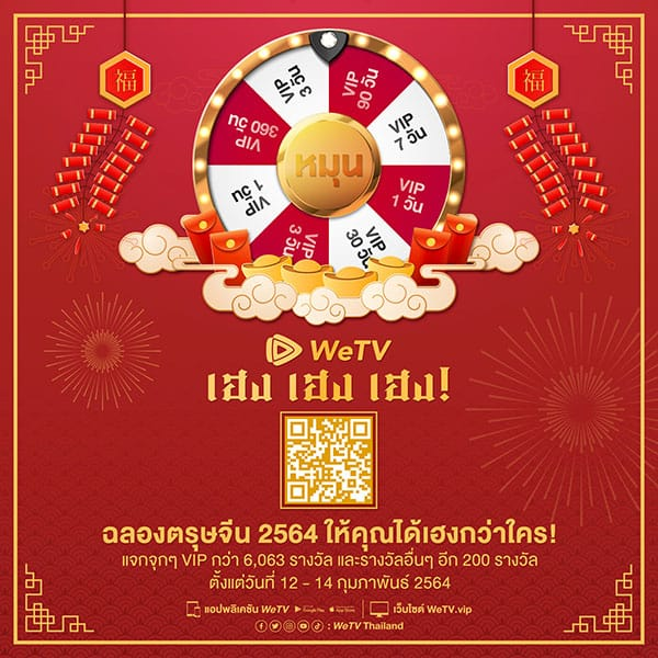 WeTV Chinese New Year promotion