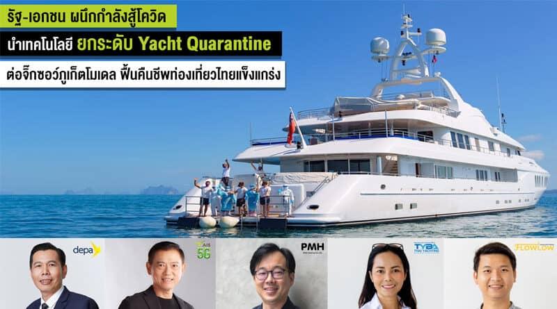 AIS introduce digital yacht quarantine