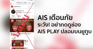 AIS warn do not watch fake AIS Play YouTube channel