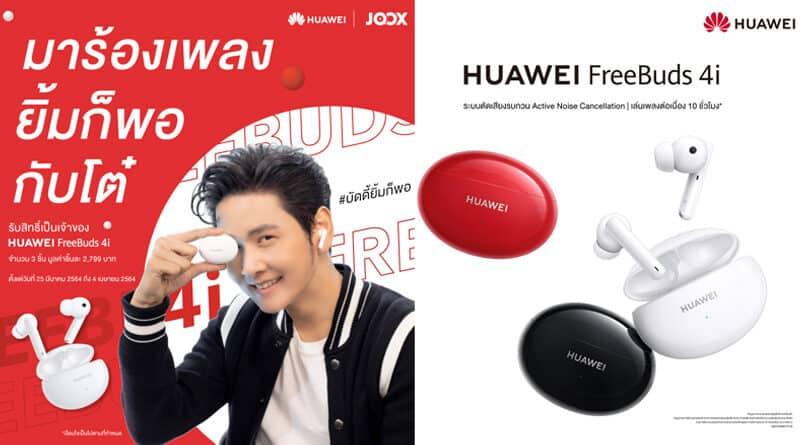 HUAWEI FreeBuds 4i challenge JOOX duet karaoke