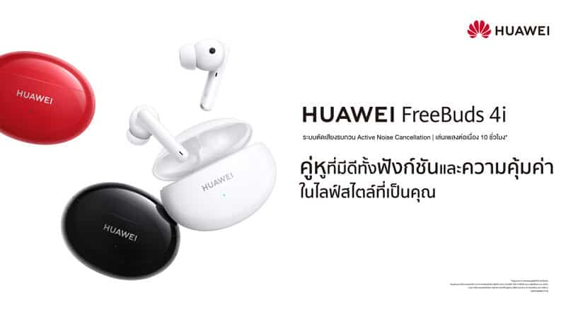 HUAWEI FreeBuds 4i the must-have TWS earbuds for all
