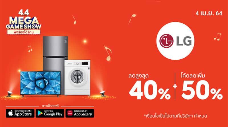LG x Shopee 4.4