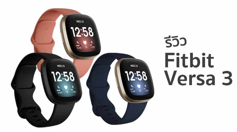 Review Fitbit Versa 3 new smart fitness tracker