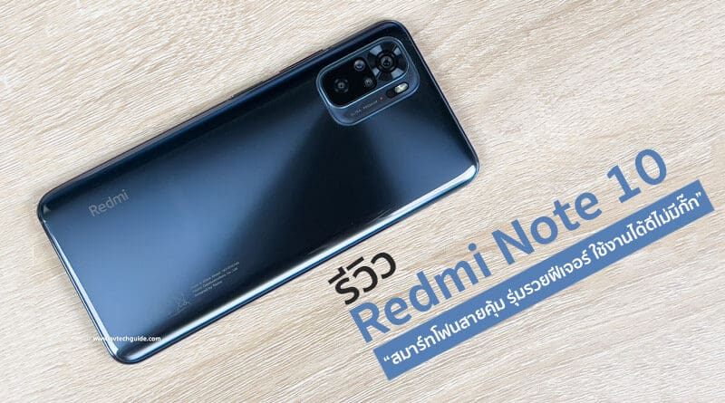 Review Redmi Note 10 budget rich featured smartphone
