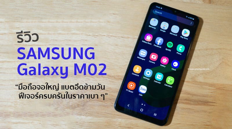 Review Samsung Galaxy M02 big screen durable battery budget phone
