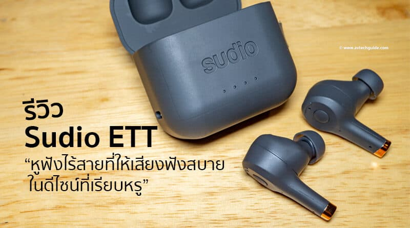 Review Sudio ETT TWS with ANC