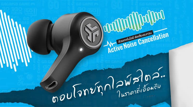 RTB launch-JLab smart active noise cancellation earphones