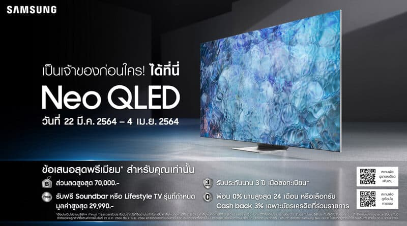 Samsung Neo QLED pre-booking
