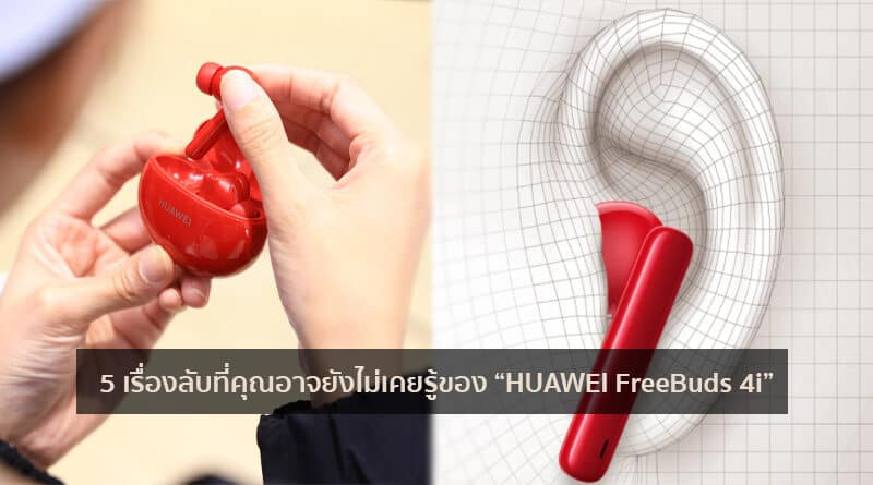HUAWEI guides 5 secrets in FreeBuds 4i TWS