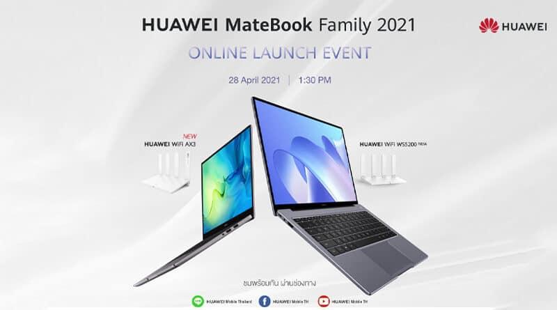 HUAWEI tease new MateBook 14 D14 D15 launch