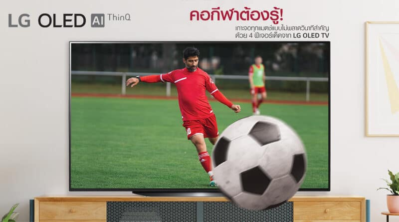 LG guide OLEDTV for sports lovers