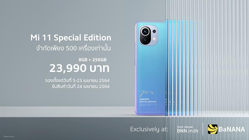 Mi 11 lite launch in Thailand