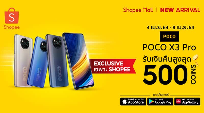 POCO x Shopee Xiaomi Super Brand Day
