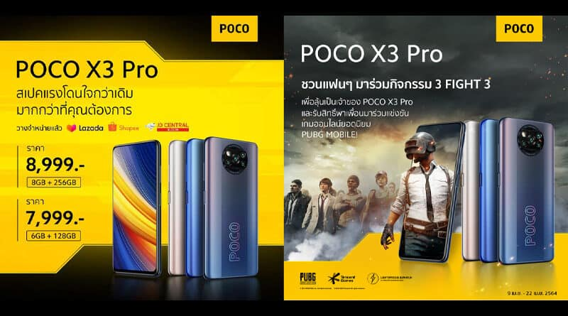 POCO X3 Pro official price announcement