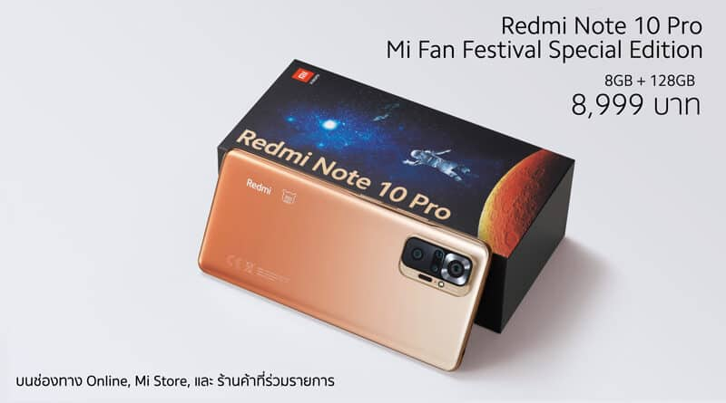 Redmi Note 10 Pro shelfbreak and Mi Fan Festival