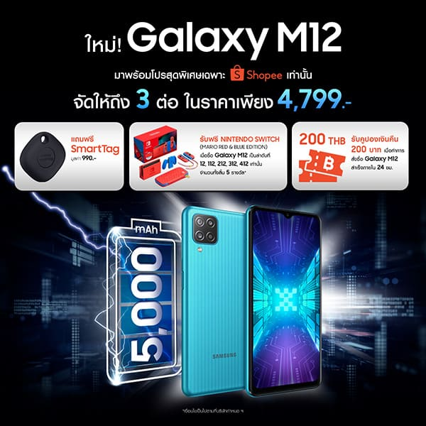 Samsung Galaxy M12 promotion Nintendo Switch giveaway