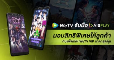 WeTV x AIS introduce promotion