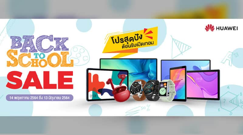 HUAWEI offers back to school promotion with plenty of giveaways