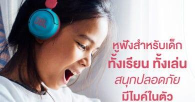 JBL introduce JR310BT wireless headset for kids