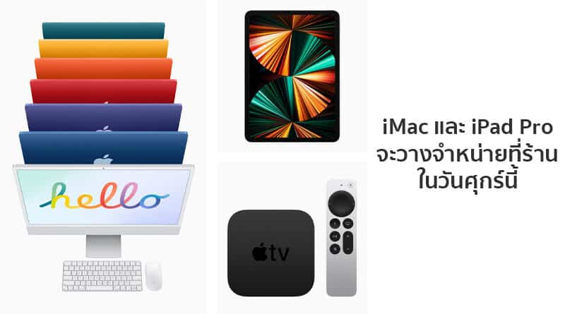 New Apple iMac iPad Pro shelf break on 21 May 2021