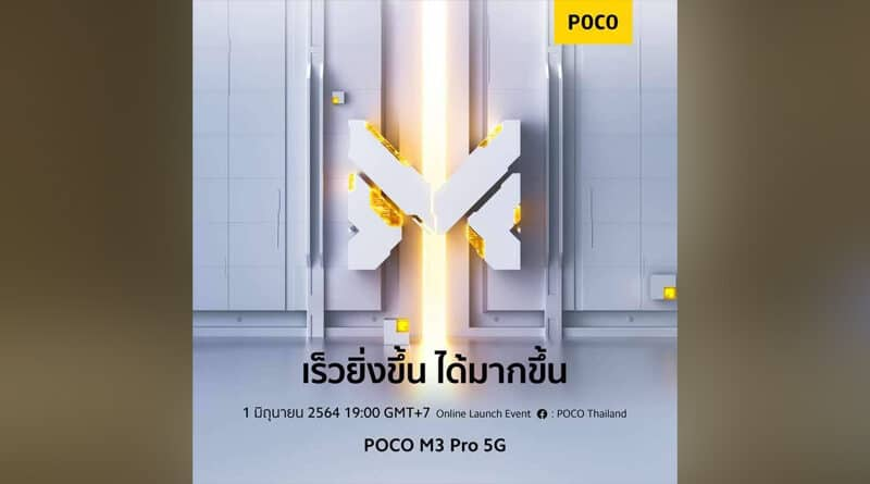POCO M3 Pro 5G save the date