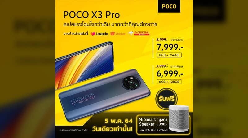 POCO X3 Pro 5.5 Festival promotion