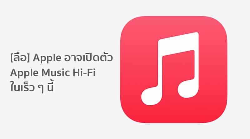 Rumor Apple plan to announce Apple Music HiFi and 3rd Gen AirPods soon