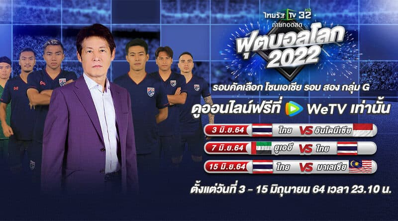 WeTV 2022 World Cup exclusive online live streaming