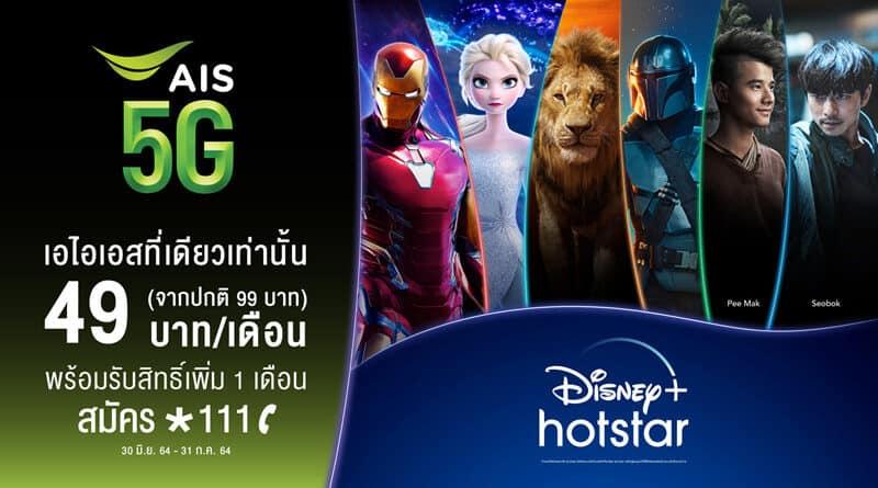 AIS 5G x Disney+ Hotstar launch in Thailand today