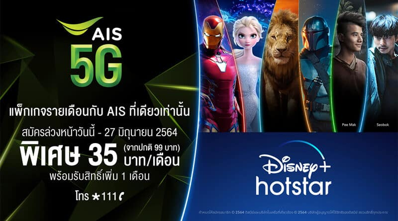 AIS partner Disney+ Hotstar