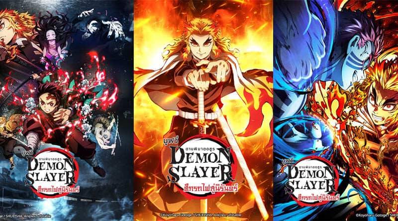 Demon Slayer Mugen train the movie June 16