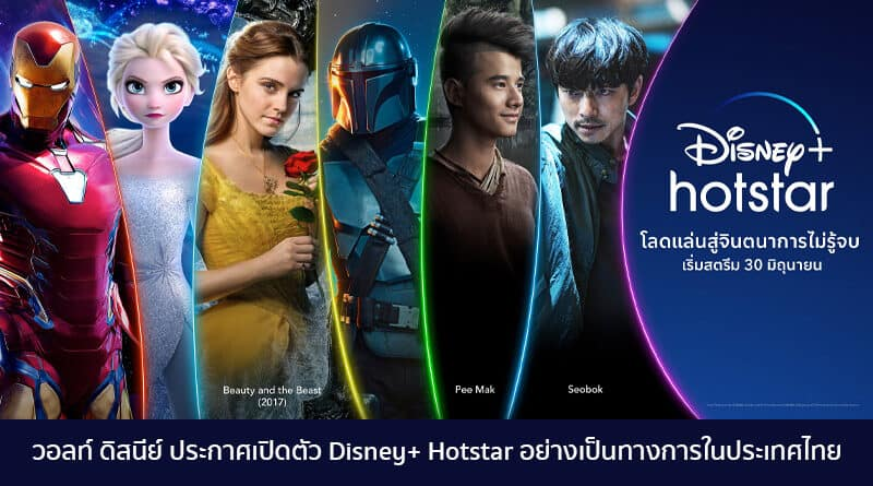 Disney+ Hotstar streaming official introduce in Thailand