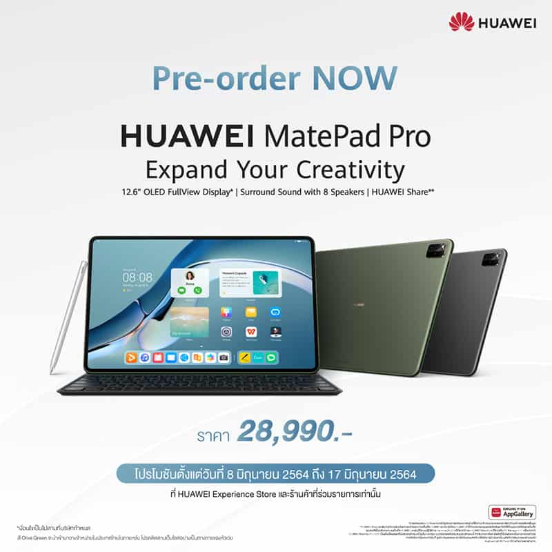 First impression HUAWEI MatePad Pro 12.6 inch enhancing your imagination and creativity plus preorder