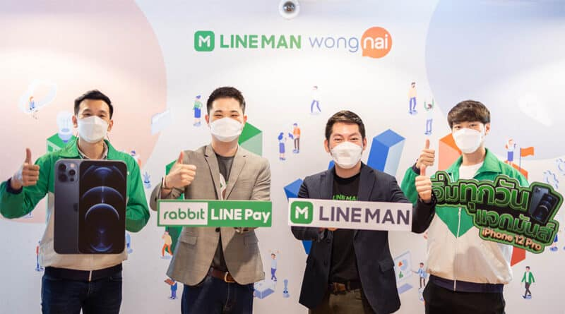 LINE MAN x Rabbit LINE Pay promotion